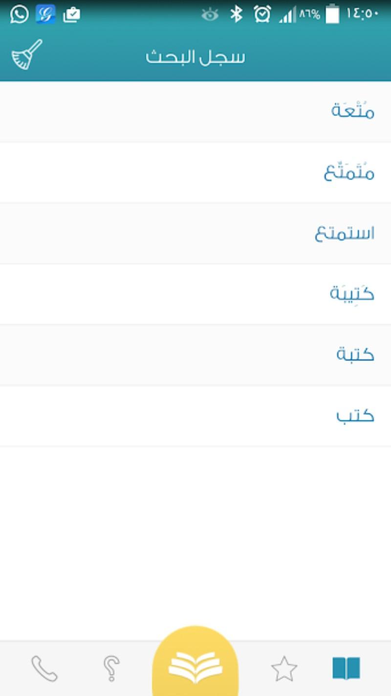 4.webp  1 - تطبيق معجم المعاني العربي، أضخم قاموس ومعجم للكلمات والجمل على الأجهزة الذكية