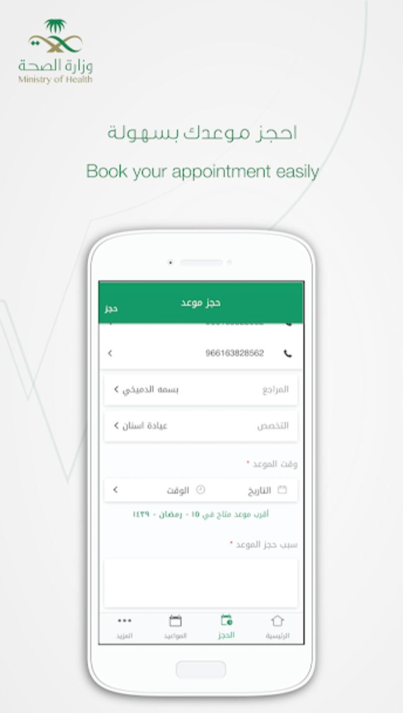 444.webp  - تطبيق Mawid موعد التابع لوزارة الصحة لحجز المواعيد في مراكز الرعاية الصحية الأولية