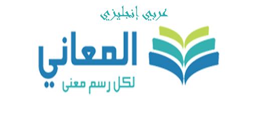 unnamed - تطبيق معجم المعاني العربي، أضخم قاموس ومعجم للكلمات والجمل على الأجهزة الذكية