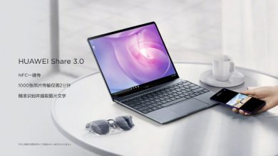 HUawei 13 inch Matebook NFC 390x220 - خلال حدث خاص بالصين، هواوي تكشف عن لابتوب ميت بوك 13 إنش الجديد