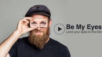 be my eyes 625 390x220 - تطبيق Be My Eyes يتيح لك اقراض عينيك للأشخاص الذين يعانون من إعاقة بصرية