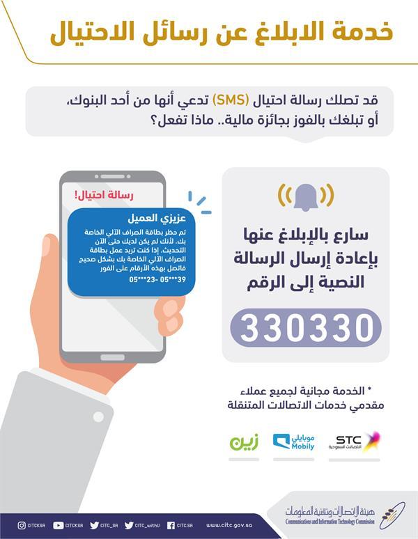 1 - الاتصالات تحذر من هذه الرسائل، وتكشف عن خدمة مجانية للإبلاغ عنها