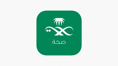 1200x630wa 390x220 - تطبيق صحة Sehha للتواصل مع أطباء مختصين بإشراف من وزارة الصحة بالمملكة