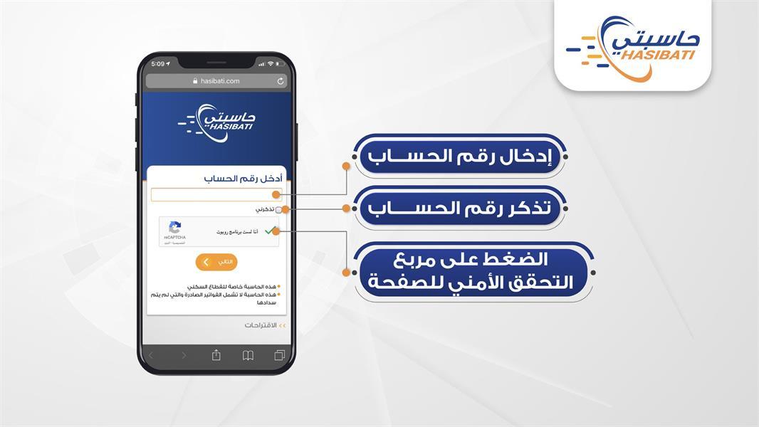 22 - الكهرباء تطلق خدمة حاسبتي للتأكد من قيمة الفاتورة الحالية وتوقع المقبلة