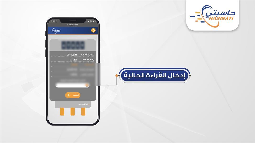 33 - الكهرباء تطلق خدمة حاسبتي للتأكد من قيمة الفاتورة الحالية وتوقع المقبلة
