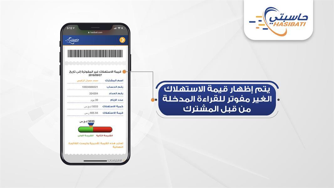 55 - الكهرباء تطلق خدمة حاسبتي للتأكد من قيمة الفاتورة الحالية وتوقع المقبلة