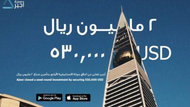 DuZ0n9DW4AEflz9.jpg large 390x220 - تطبيق أجير يحصل على استثمار بقيمة 2 مليون ريال سعودي، تعرف على تفاصيل رحلة الصعود