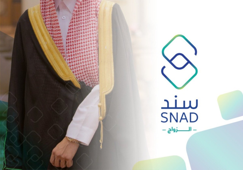 """الزواج 1 799x559 - تعرف على برنامج """"سند محمد بن سلمان"""" للمبادرات الاجتماعية وكيفية التسجيل به"""