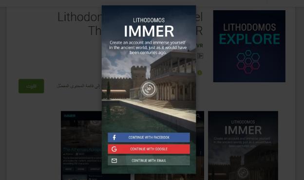 تطبيق Lithodomos Explore لاستكشاف حضارات العالم باستخدام تقنيات الواقع المعزز BBRSFI8.png