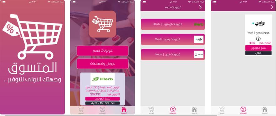 1 5 - تطبيق المتسوق - Almotasuq يقدم لك كوبونات خصم في العديد من المتاجر الالكترونية