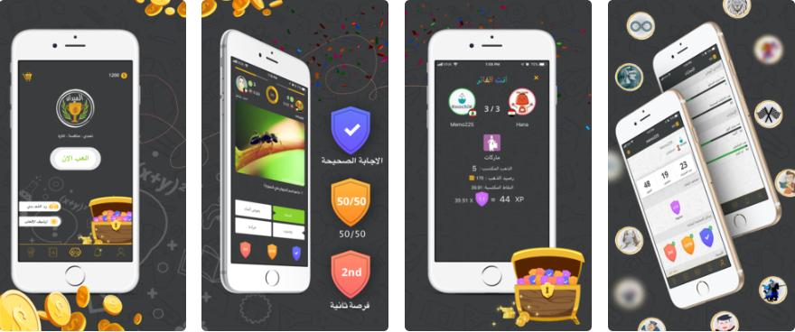 111 3 - تطبيق Almedan الميدان يوفر لك تحديات مختلفة تقدر تتحدى بها اخوانك أو أصدقائك