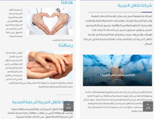 111 - تطبيق تكافل العربية للحصول على خصومات في العيادات والمختبرات والمراكز الطبيه وحتى الصيدليات