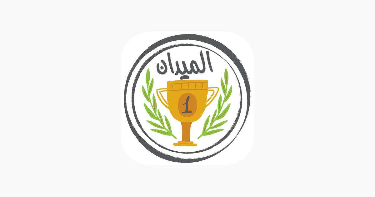 1200x630wa 1 - تطبيق Almedan الميدان يوفر لك تحديات مختلفة تقدر تتحدى بها اخوانك أو أصدقائك