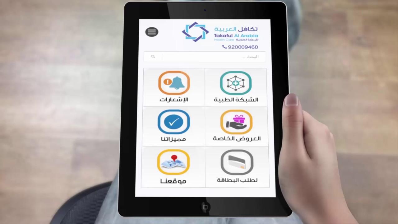 maxresdefault - تطبيق تكافل العربية للحصول على خصومات في العيادات والمختبرات والمراكز الطبيه وحتى الصيدليات