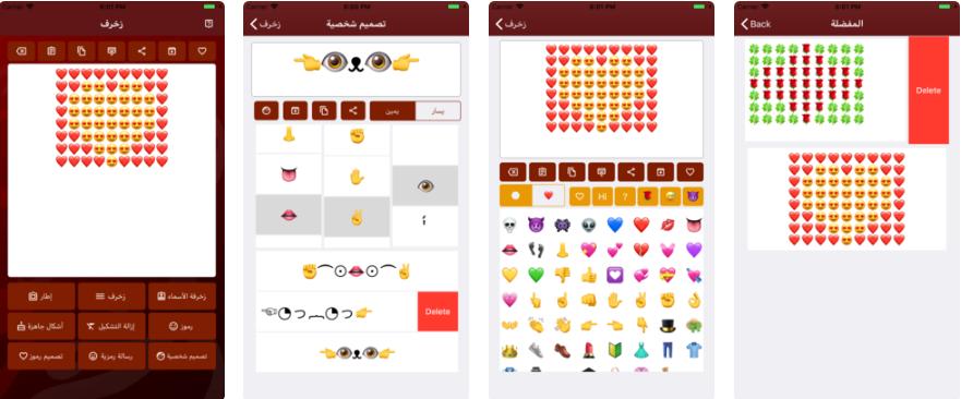 1 14 - تطبيق زخرفة النصوص به مجموعة من التصاميم المميزة تستطيع مشاركتها في محادثاتك