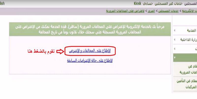 4 2 - تعرف على طريقة الاعتراض على المخالفات إلكترونياً بواسطة خدمة ابشر