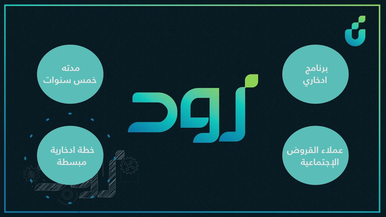 تعرف على برنامج زود الادخاري من بنك التنمية الاجتماعية 2020 وكيفية التقديم  له : muhtawa — LiveJournal
