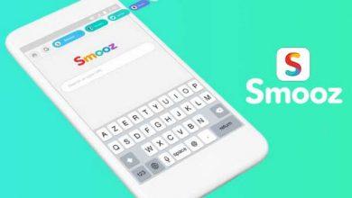 الرئيسية 390x220 - متصفح Smooz Browser لتصفح المواقع بسلاسة ويقدم مزايا فريدة من نوعها