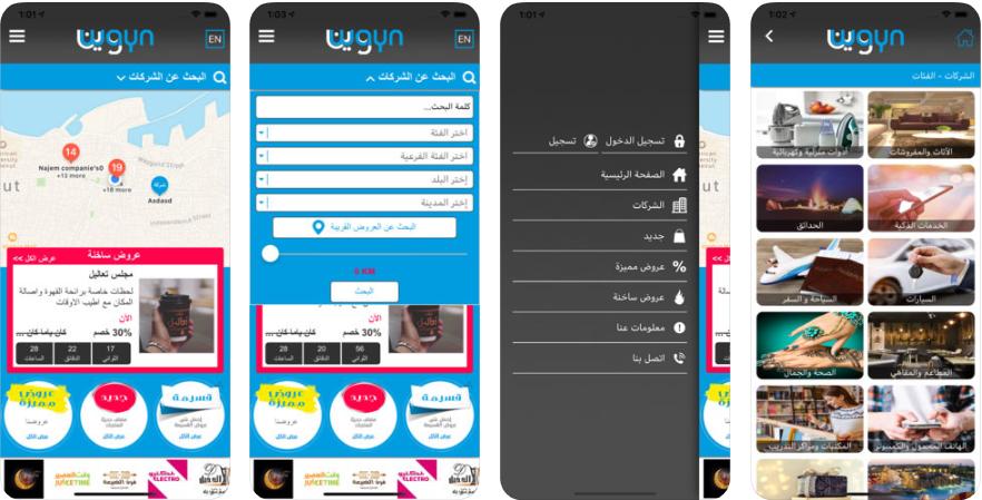 1 9 - تطبيق Wayn وين سيكون دليلك للمحلات والكافيهات والمطاعم والشركات وغيرهم