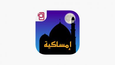1200x630wa 1 390x220 - تطبيق إمساكية الأفضل في المملكة لمعرفة القبلة ومواقيت الصلاة وللحصول على كروت معايدة
