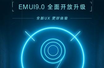 Huawei EMUI 9 Copy 337x220 - هواوي تستعد لتحديث مجموعة جديدة من جوالاتها الذكية بـ أندرويد باي مع واجهة EMUI 9