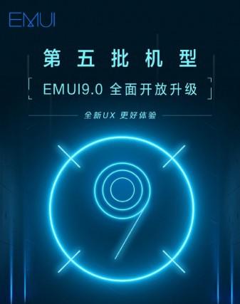 Huawei EMUI 9 Copy - هواوي تستعد لتحديث مجموعة جديدة من جوالاتها الذكية بـ أندرويد باي مع واجهة EMUI 9