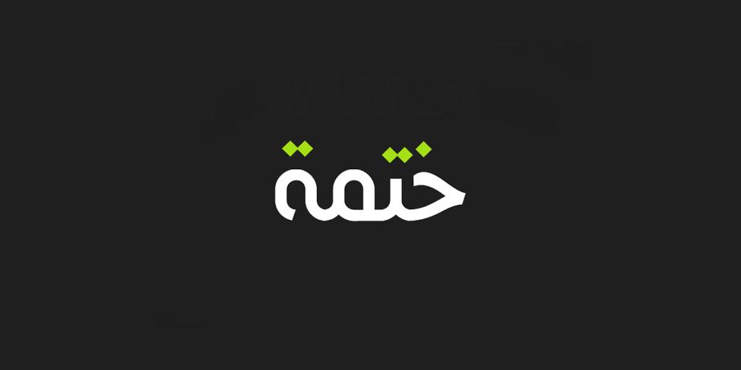 .png - تطبيق Khatmah - ختمة يساعدك في ختم القرآن الكريم في المدة التي ترغب بها