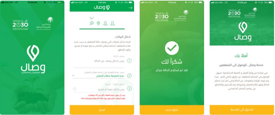 1 10 - تطبيق وصال من وزارة العمل والتنمية الاجتماعية لتسهيل الوصول للمحتاجين المتعففين