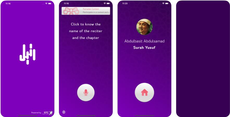 1 5 - تطبيق Rateel - رتيل يتيح لك إمكانية التعرف على مختلف قراء القرآن الكريم وتحديد السورة