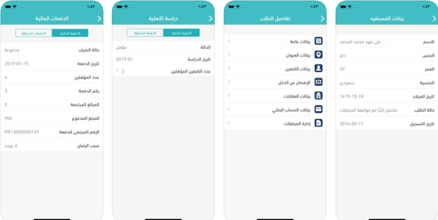 1 7 - تطبيق حساب المواطن المقدم من وزارة العمل يطلعكم على أربع خدمات هامة تعرف عليهم