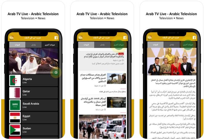 1 9 - تطبيق Arab TV Live - Television لمشاهدة القنوات السعودية والعربية على جوالك