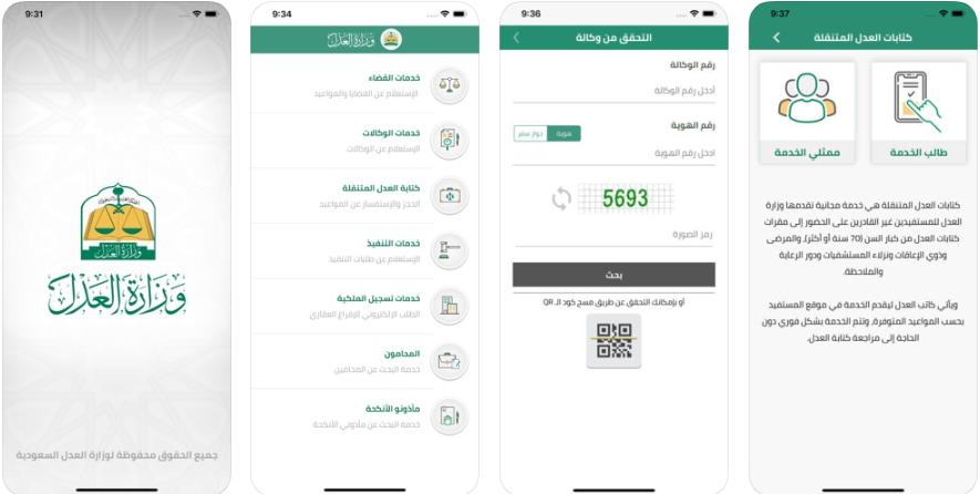 12 1 - تعرف على أبرز التطبيقات الذكية التي أطلقتها الجهات الحكومية بالمملكة العربية السعودية