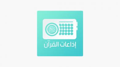 1200x630wa 1 3 390x220 - تطبيق Quran Radios اذاعات القران يحتوي على كل اذاعات القرآن الموجودة في العالم