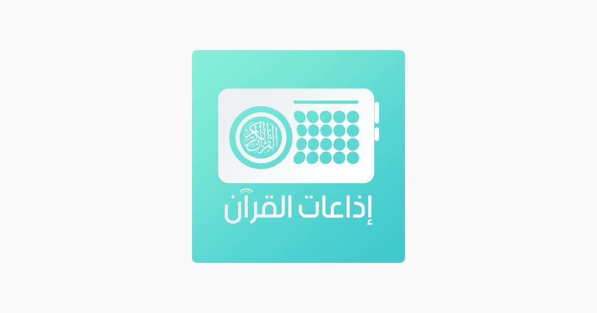 1200x630wa 1 3 - تطبيق Quran Radios اذاعات القران يحتوي على كل اذاعات القرآن الموجودة في العالم