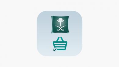 1200x630wa 1 5 390x220 - تطبيق تقديم بلاغ مخالفة تجارية المقدم من وزارة التجارة لتقديم البلاغات للمخالفات التجارية