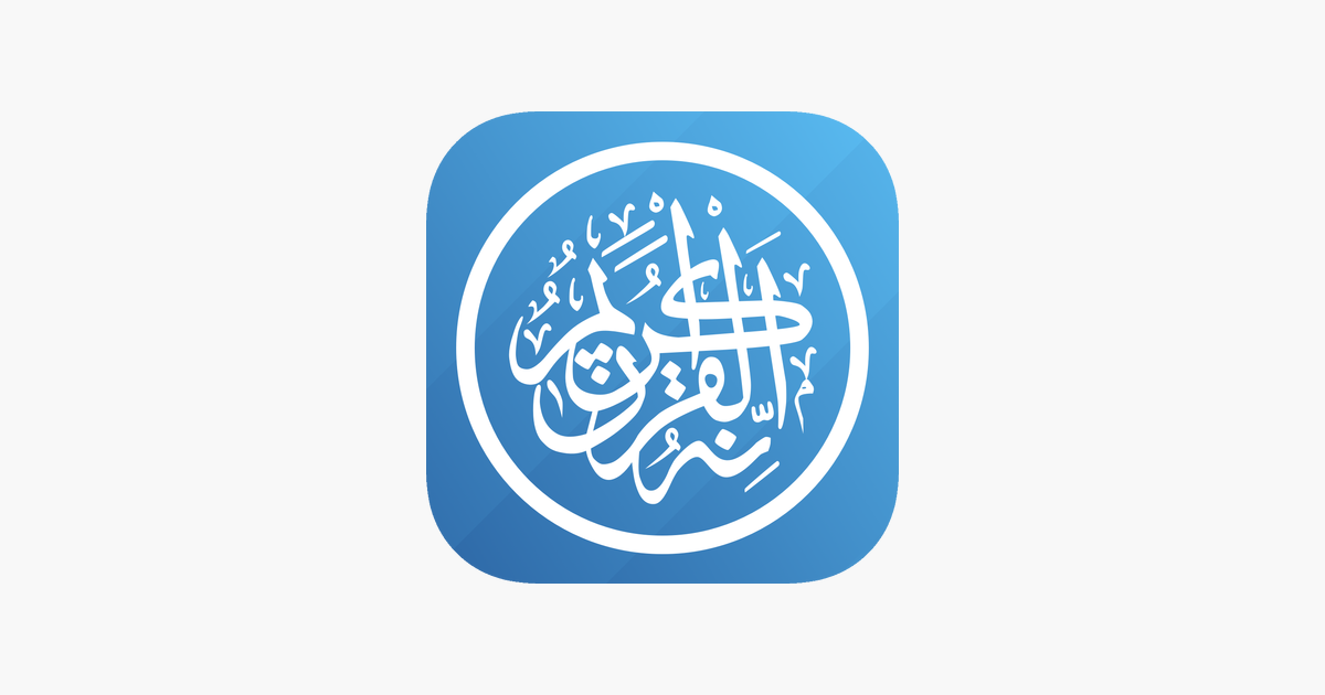 1200x630wa 1 6 - تطبيق Quran Pro Muslim القرآن الكريم لقراءة وسماع القرآن الكريم على جوالك
