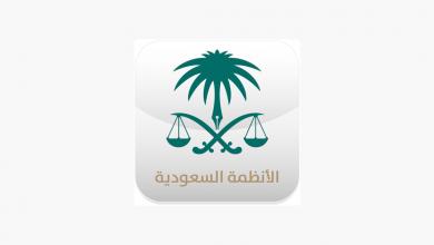 1200x630wa 3 2 390x220 - تطبيق دليل الأنظمة السعودية المقدم من النيابة العامة يوفر معرفة عامة بالأنظمة واللوائح