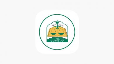 1200x630wa 6 390x220 - تطبيق وزارة العدل السعودية MOJ يقدم مجموعة من الخدمات التي تهم المستفيدين