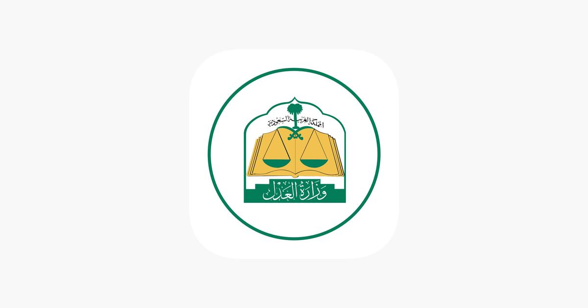 1200x630wa 6 - تطبيق وزارة العدل السعودية MOJ يقدم مجموعة من الخدمات التي تهم المستفيدين