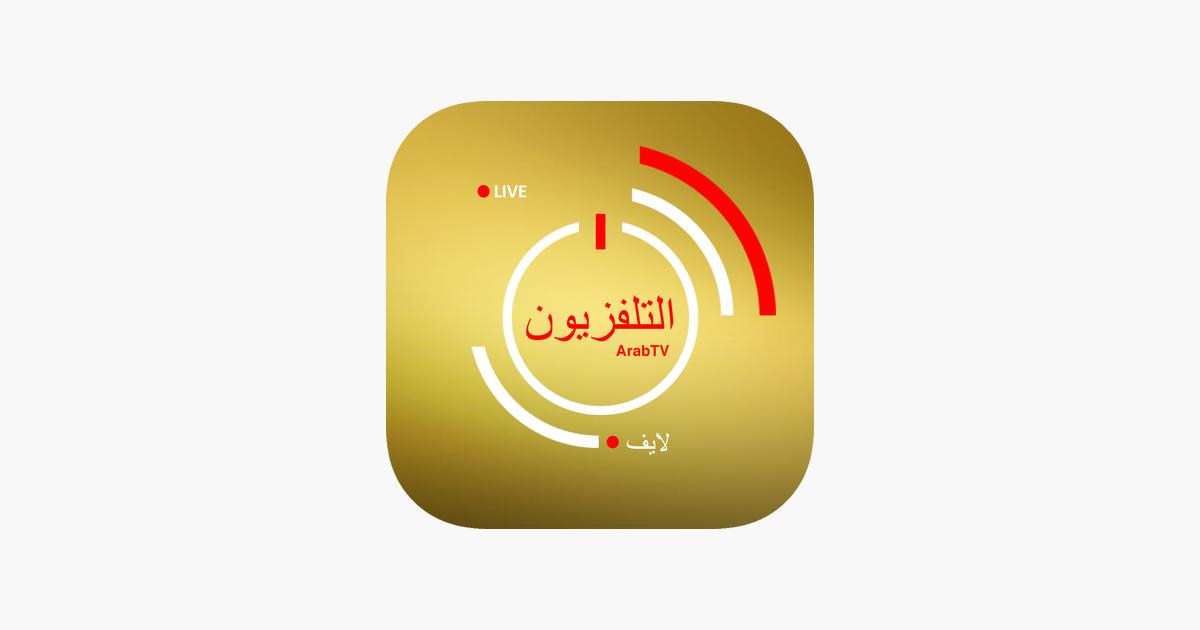 1200x630wa 7 - تطبيق Arab TV Live - Television لمشاهدة القنوات السعودية والعربية على جوالك
