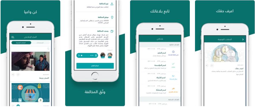 2 3 - تعرف على أبرز التطبيقات الذكية التي أطلقتها الجهات الحكومية بالمملكة العربية السعودية