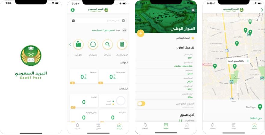 22 - تطبيق البريد السعودي | Saudi Post المطور بعناية والمزود بمميزات عديدة لخدمة المستخدم