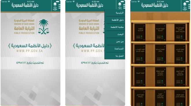 4 1 - تطبيق دليل الأنظمة السعودية المقدم من النيابة العامة يوفر معرفة عامة بالأنظمة واللوائح