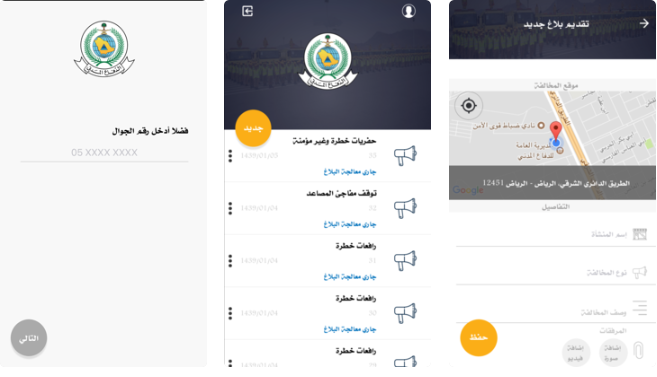 4 - تعرف على أبرز التطبيقات الذكية التي أطلقتها الجهات الحكومية بالمملكة العربية السعودية