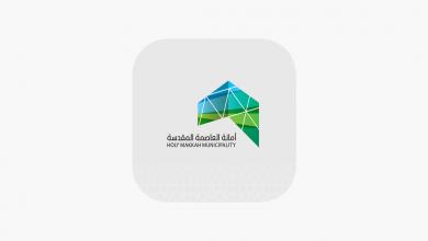 6 390x220 - تطبيق نظافة مكة - تطبيق المواطن يساهم فى نظافة اطهر البقاع بهذه الطريقة