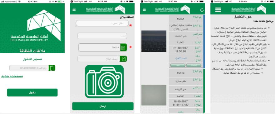66 - تعرف على أبرز التطبيقات الذكية التي أطلقتها الجهات الحكومية بالمملكة العربية السعودية