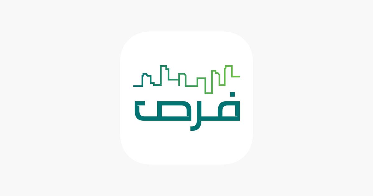 7 - تطبيق فرص هو بوابة الاستثمار البلدي والتي تجمع الفرص الاستثمارية المتنوعة