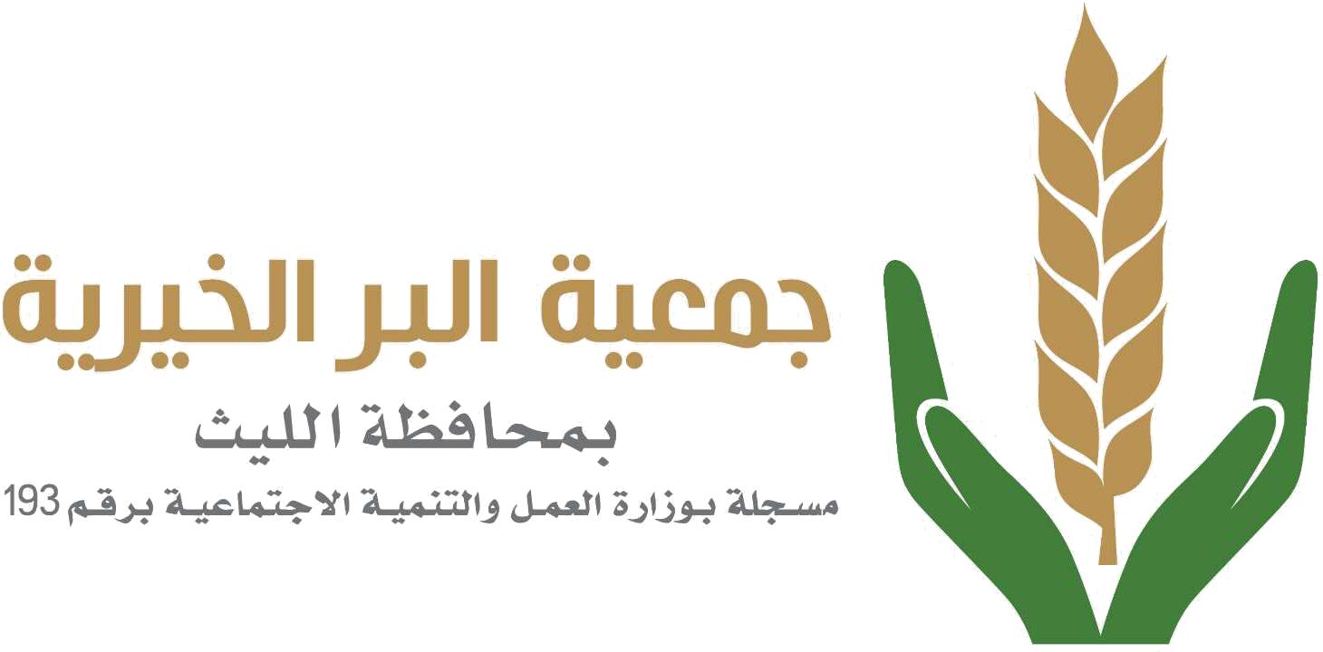 logo 1555966500 - اكفل فقير بـ 100 ريال بهذا الموقع في مبادرة من جمعية البر بالليث واهداء الأسهم لأحبابك