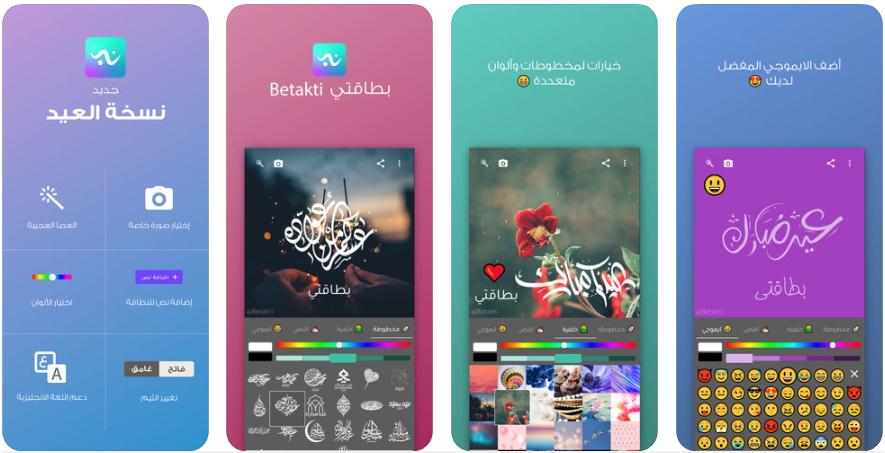 11 1 - تطبيق Betakti بطاقتي لتصميم بطاقة تهنئة بالعيد باستخدام خلفيات وألوان جميلة