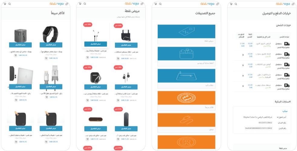 3333 - تطبيق Nogta Store   متجر نقطة التابع للمتجر يتيح لك شراء المنتجات بشكل مباشر